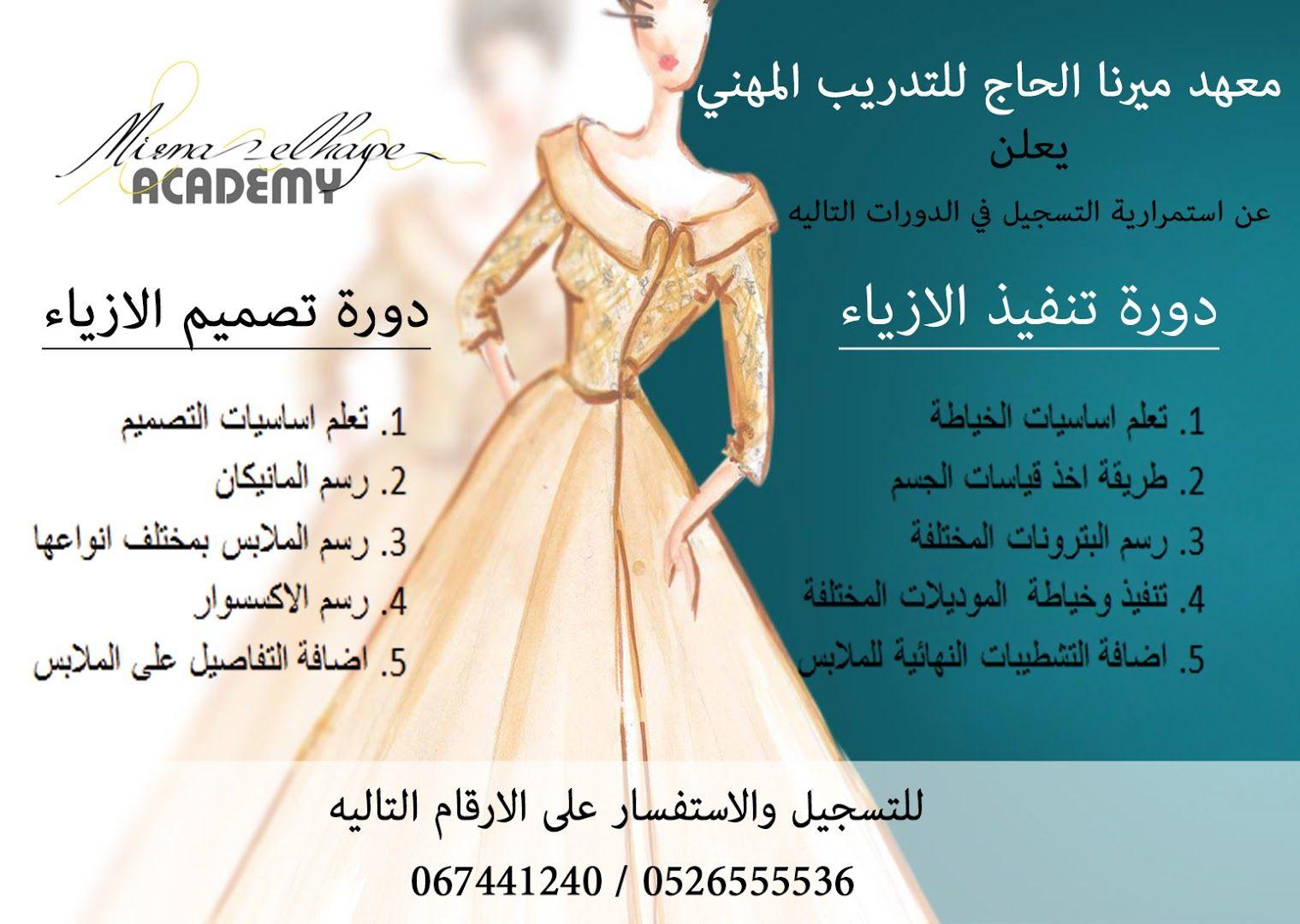 مركز ميرنا الحاج للتدريب المهني يعلن عن استمراريته التسجيل في الدروات التاليه دورة تنفيذ الازياء دورة تصميم الا Formal Dresses Long Formal Dresses Dresses