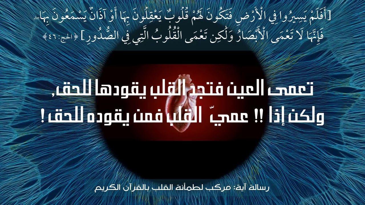 القلوب إنما خ لقت لأجل حب الله تعالى Quran Quotes Islamic Quotes Quran Verses