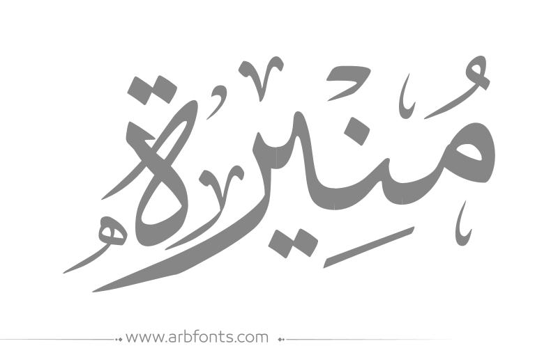 Pin By فوز On Arabic Calligraphy Design Calligraphy Name Calligraphy Design Islamic Calligraphy