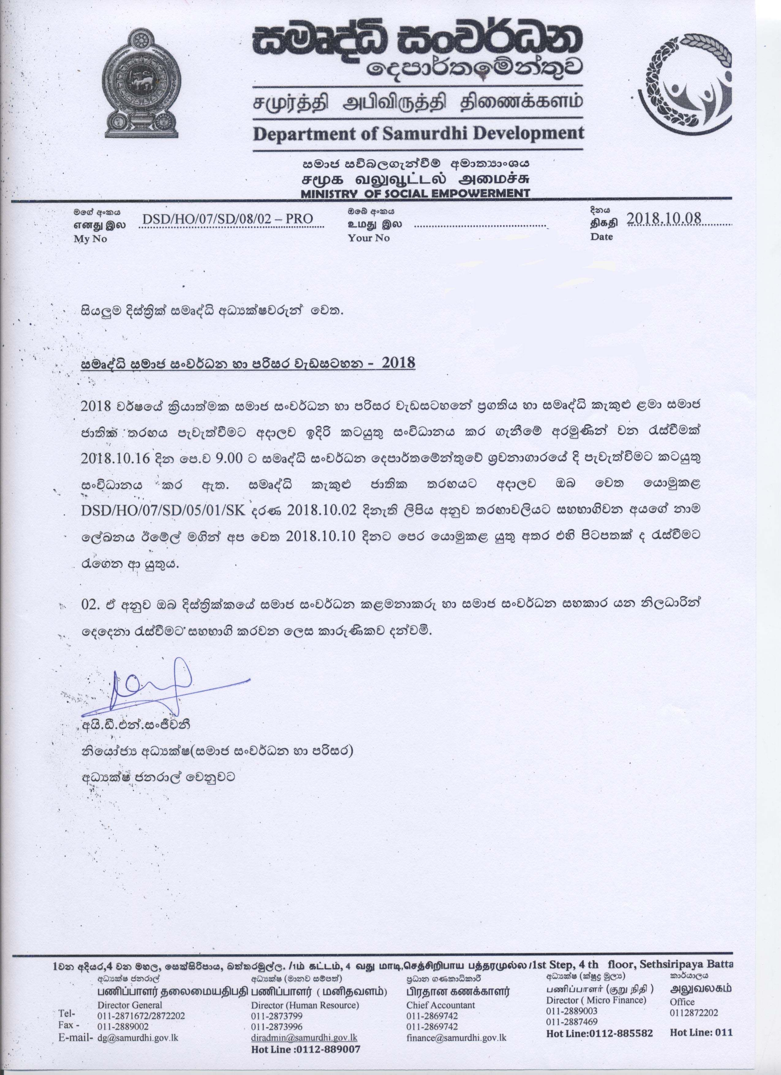 Official Letter Format Sinhala Cover Resume Official