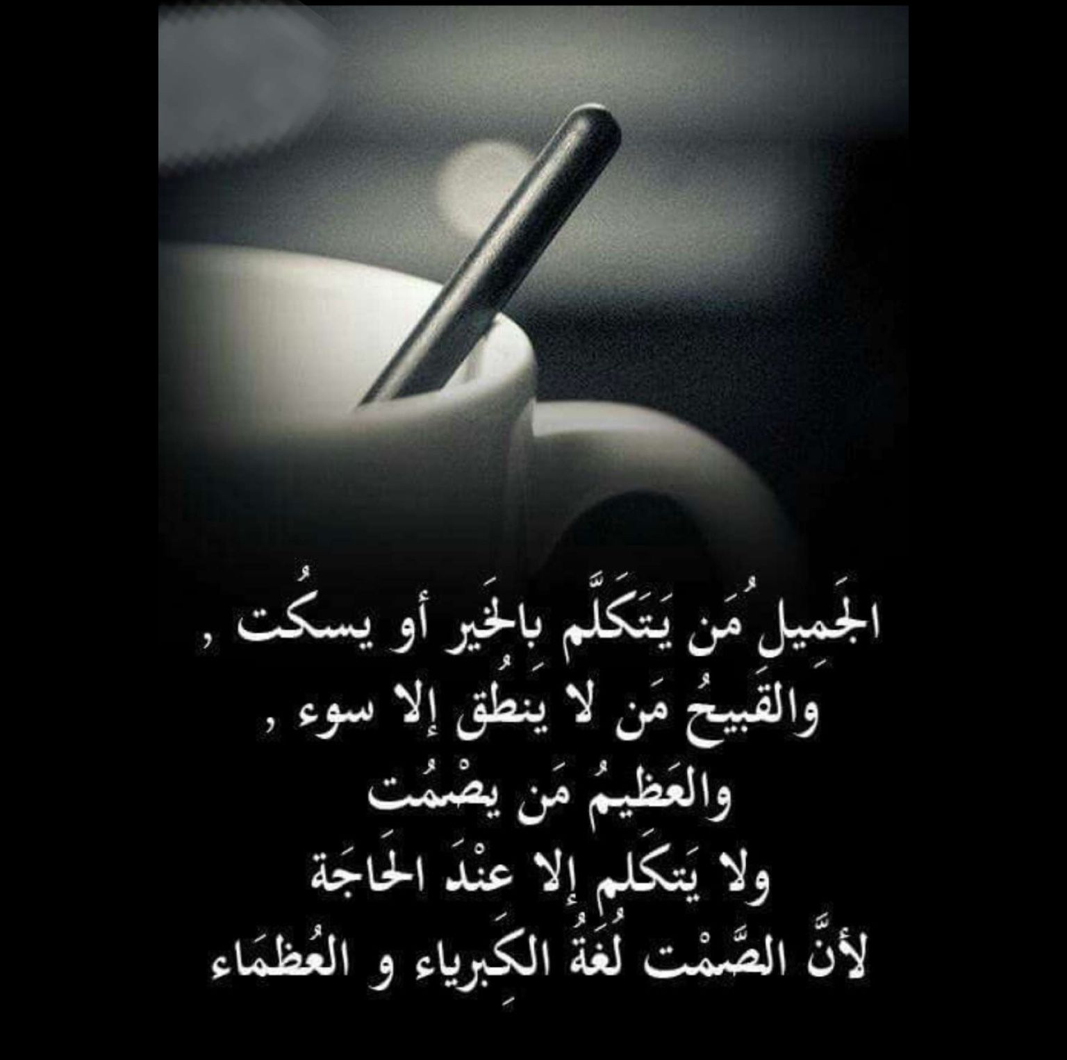 Pin by rajaa suliman on #كن_ايجابي | Arabic quotes, Sweet