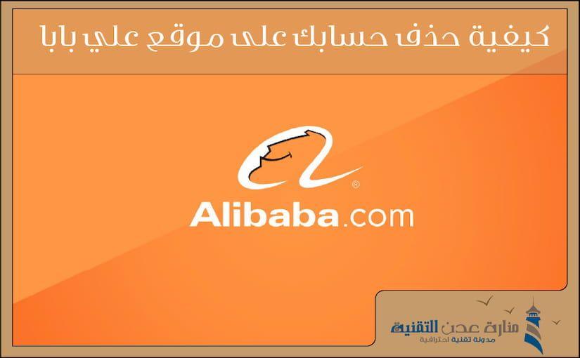 كيفية حذف حسابك على موقع علي بابا Alibaba بخطوات بسيطة Incoming Call Incoming Call Screenshot Alibaba