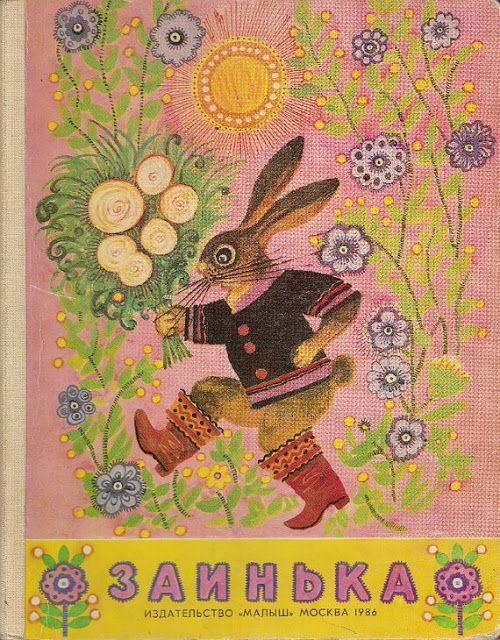 Illustrated Book Covers ~ Russian folk songs book cover illustrated