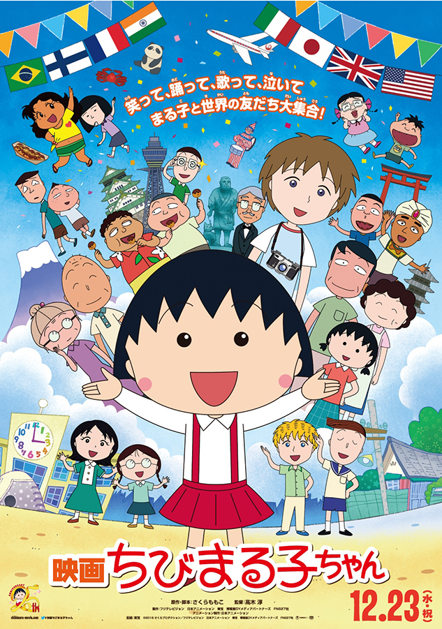 """Chibi Marukochan"" Theatrical Movie Announced วอลเป"