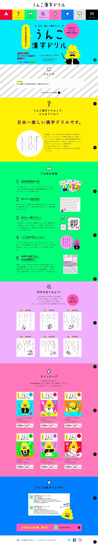うんこ漢字ドリル|webデザイナーさん必見!ランディングページの