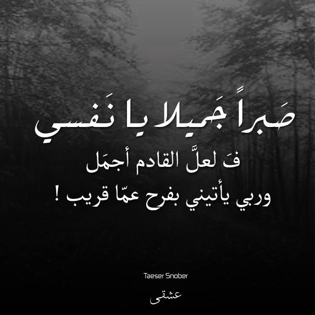 صبرا جميلا Arabic Arabic Calligraphy Calligraphy
