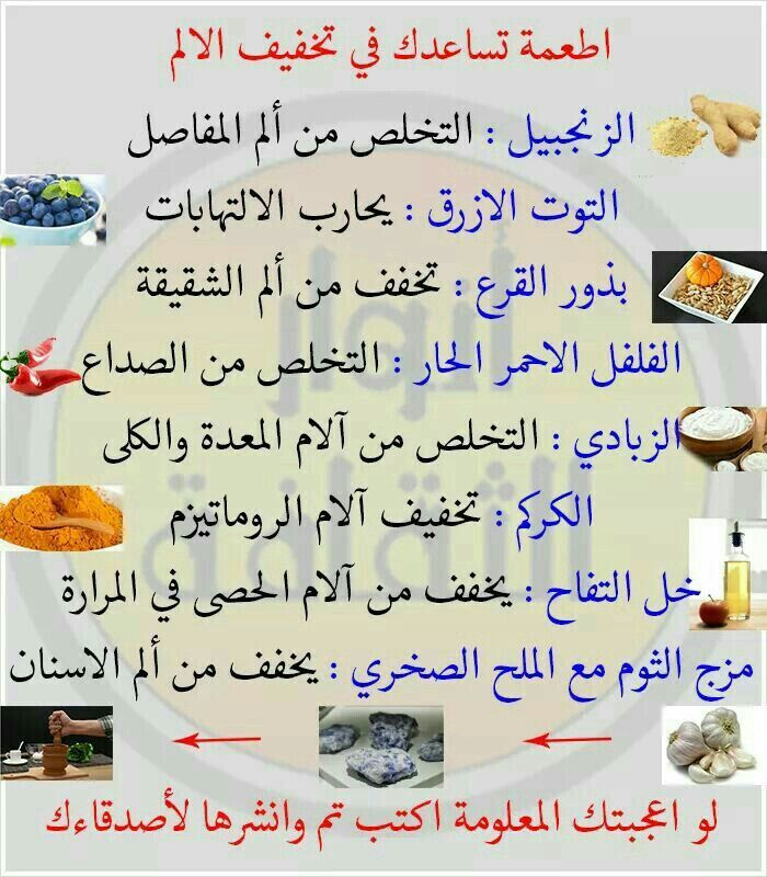 Pin By B H On غذاءودواء Health Detox Health And Nutrition Healthy Facts