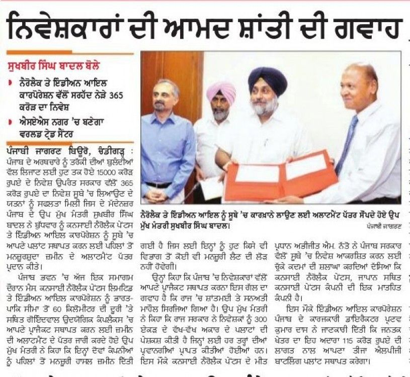 Nerolac and IOC give Rs365 Cr Investment Boost to state Economy #Nerolac #LOC #SukhbirSinghBadal