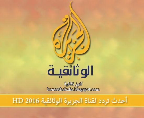 أحدث تردد لقناة الجزيرة الوثائقية Hd 2016 School Logos Logos Cal Logo