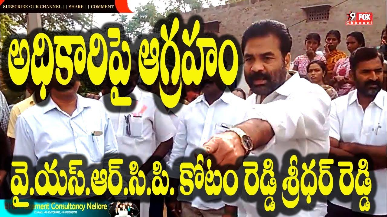 YSRCP MLA Kotam Reddy Sridhar Reddy Fire On Employ | News
