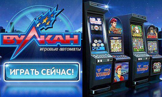 Платные игровые автоматы в казино Вулкан - Giuseppe Pasquali Fotografo