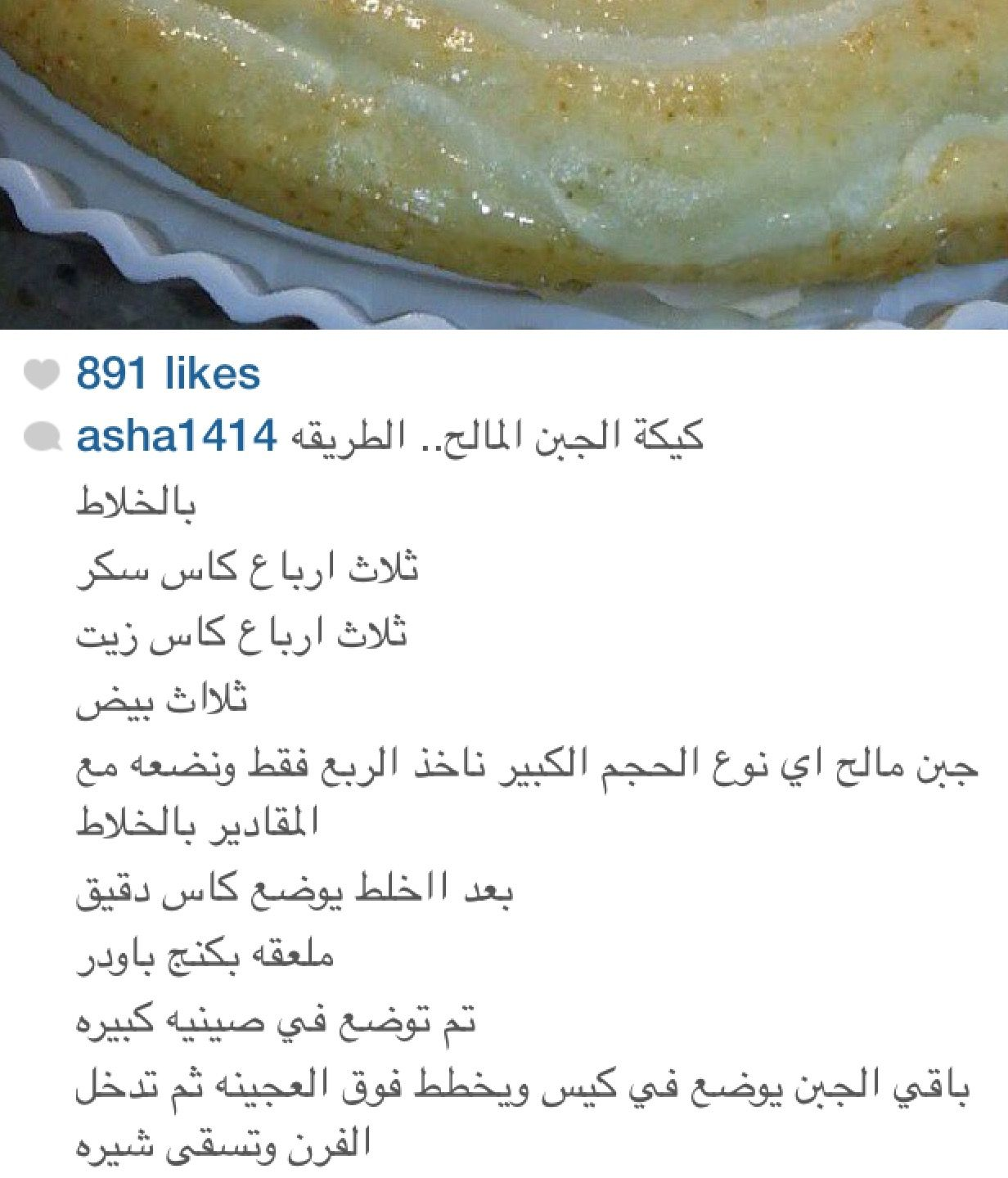 Pin By Nahed On كيك Food Arabic Food Fruit