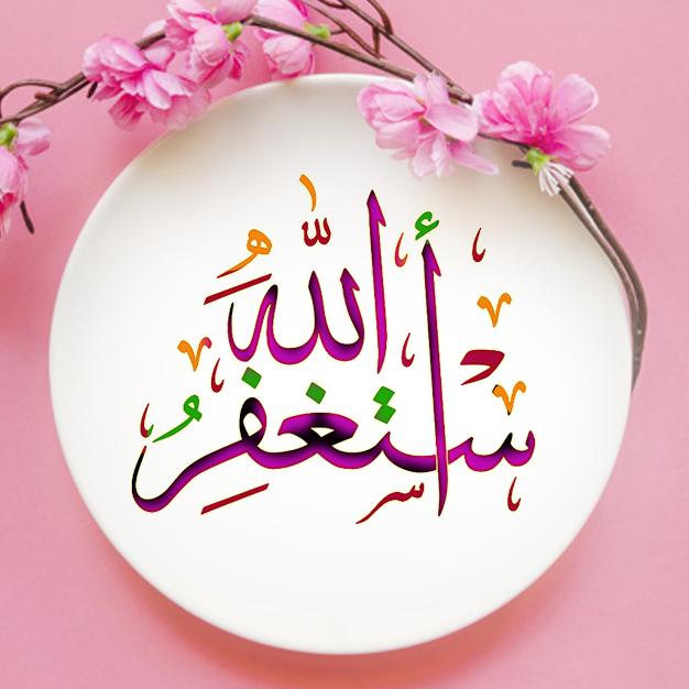 استغفر الله Islamic Images Islamic Art Calligraphy Islamic Calligraphy Painting