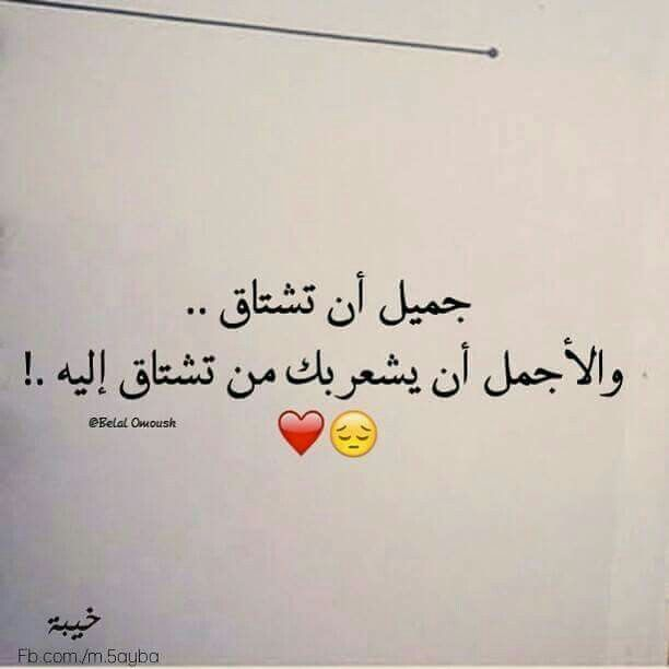 Pin By Alshofeery On كلمات لها معنى Words Quotes Arabic Quotes Words
