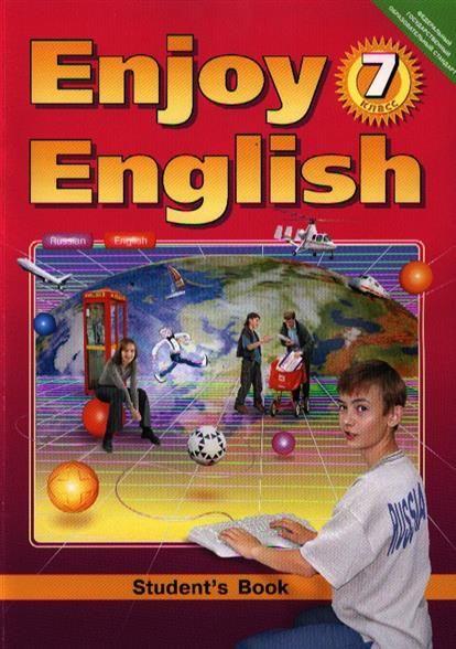 Enjoy english 7 класс биболетова учебник скачать.