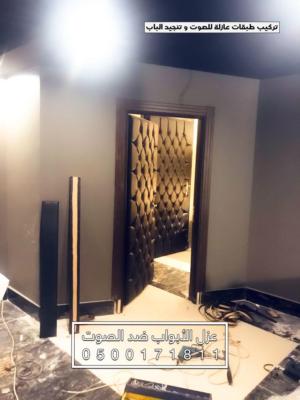 محل عزل صوت و ديكورات الرياض Home Decor Decor Room Divider