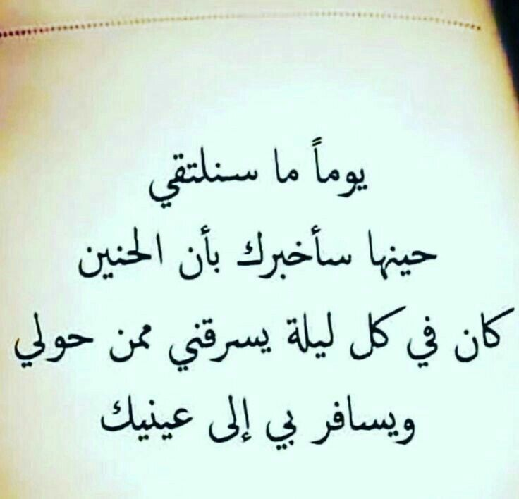 Pin By Inas Gadalla On Quotes Love Words Cool Words Arabic Love Quotes