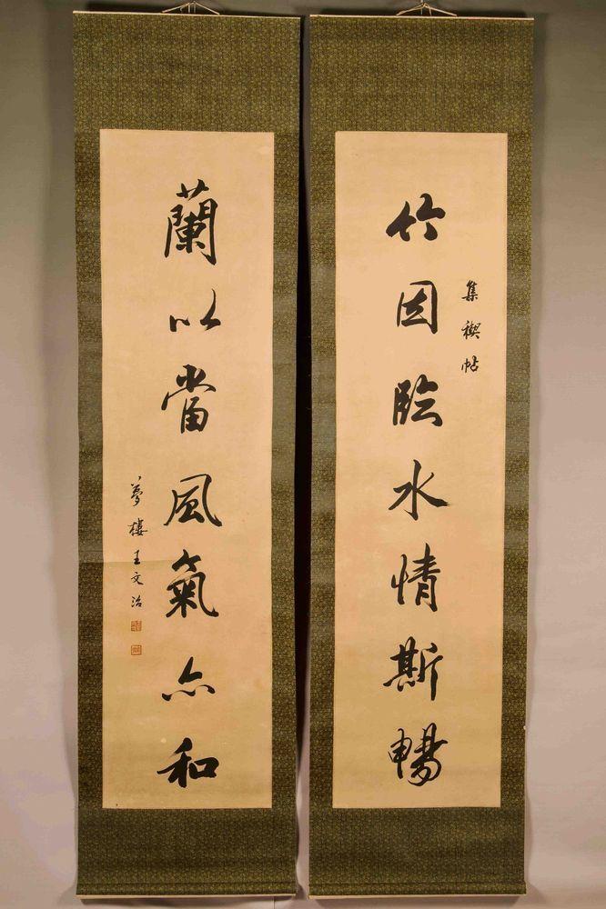 Chinese Calligraphy Hanging Scroll 集稧帖 - 王文治 E009