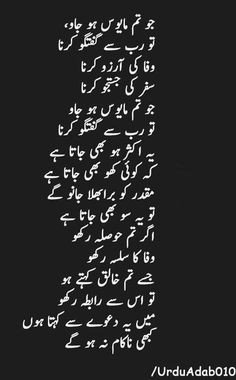 Alhumdulliah :') | Love poetry urdu, Urdu poetry ghalib, Poetry words