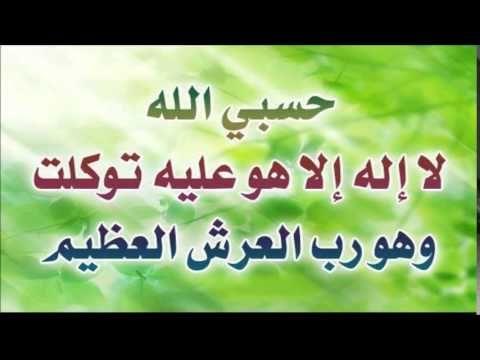 دعاء التوكل حسبي الله الذي لا اله الا هو عليه توكلت وهو رب العرش العظيم مكرر 4 ساعات Quran Duaa Koran Ramadan Quran
