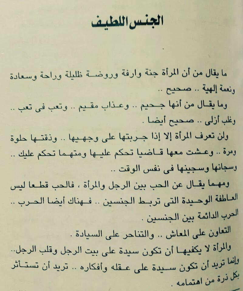 الجنس اللطيف Funny Arabic Quotes Quotations Book Quotes