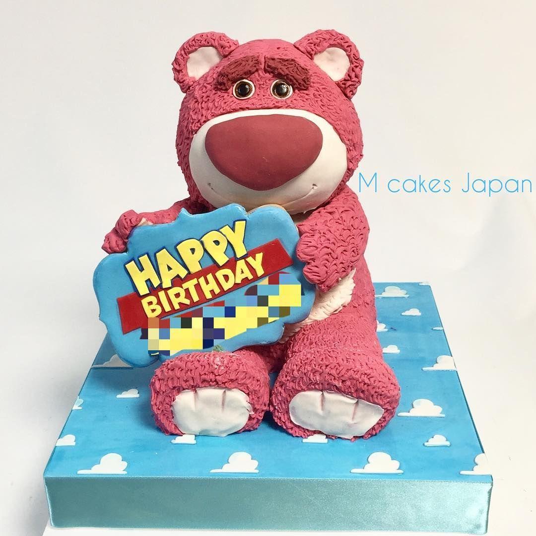 ロッツォハグベア トイストーリー 3dケーキ 誕生日ケーキ