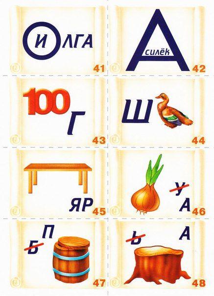 Boltushka Logoped Obuchenie Detej Logopediya Deti