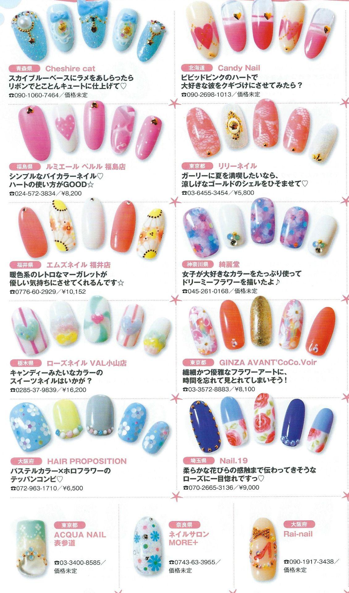 japanese nail art | Tumblr | Japanese Nail Art Magazine Scans ...