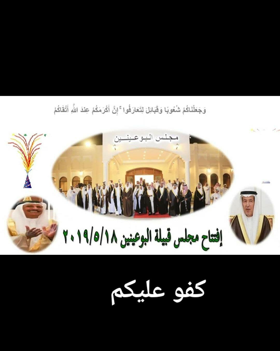 مجلس البوعينين عسكر البحرين بني دارم بني تميم الوهبة بني تميم In 2020 Ksa Saudi Arabia Poster Movie Posters