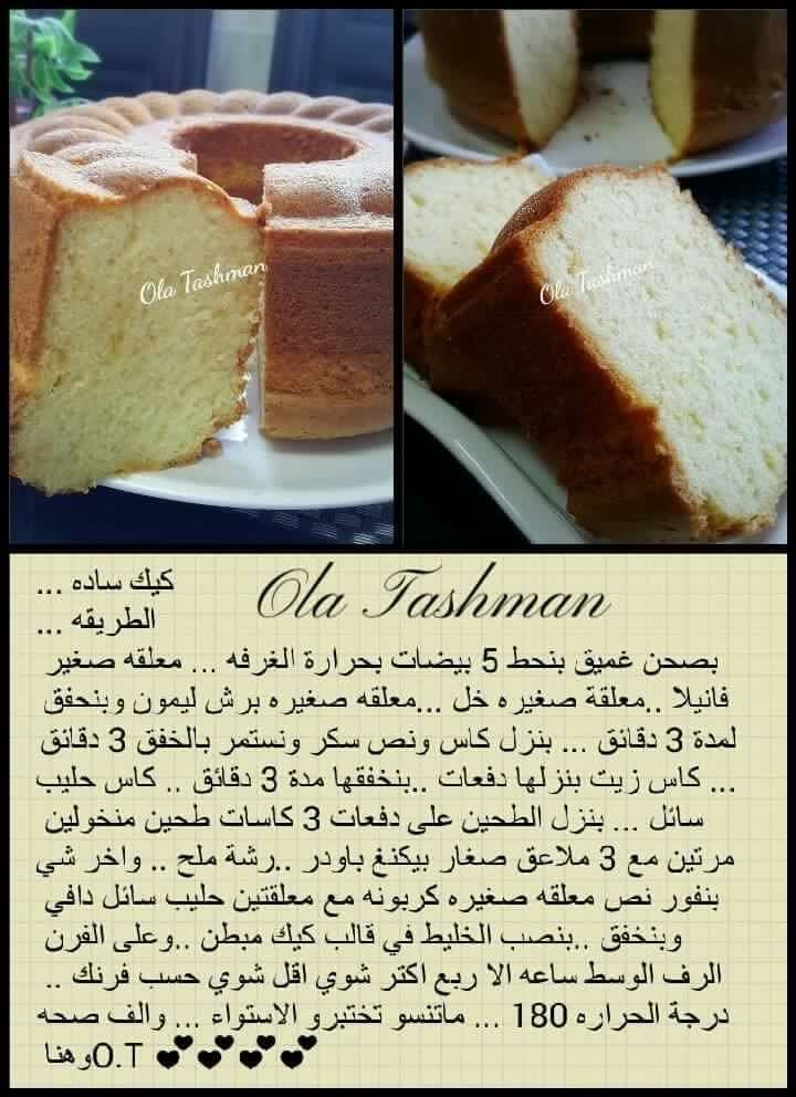 كيك سادة Sweets Recipes Dessert Recipes Food Recipies