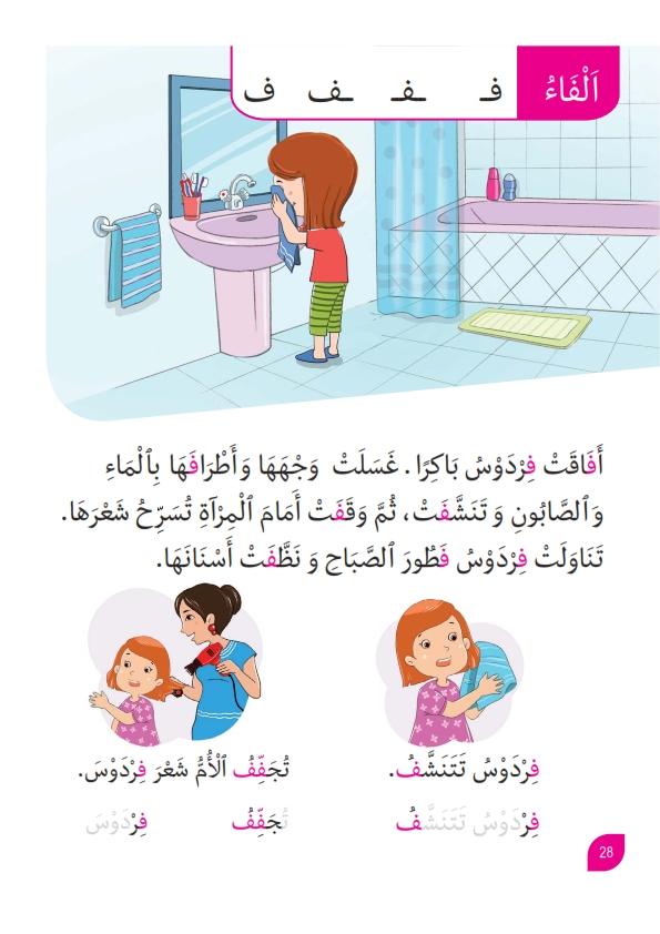 كتب مدرسية أنيسي كتاب القراءة لتلاميذ السنة الاولى من التعليم الاساسي موقع مدرستي Arabic Kids Arabic Alphabet For Kids Learn Arabic Alphabet