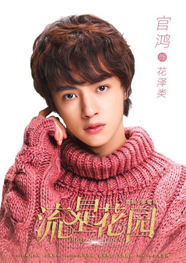 Darren Chen As Hua Ze Lei Meteor Garden 2018