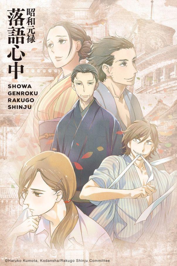 Showa Genroku Rakugo Shinju Plan to watch. Anime