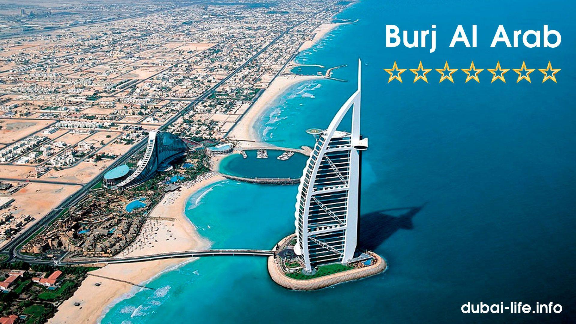 Дубай отель бурдж аль араб фото аренда квартир в оаэ в месяц