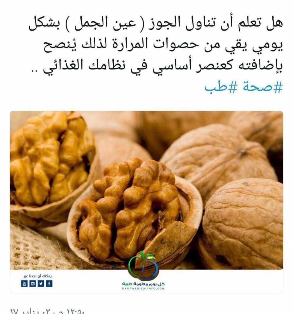 Pin By Naminas On صورة و معني Helthy Food Health And Nutrition Food