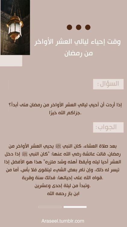 Pin By فريق أراسيل الدعوي On Araseel Photo