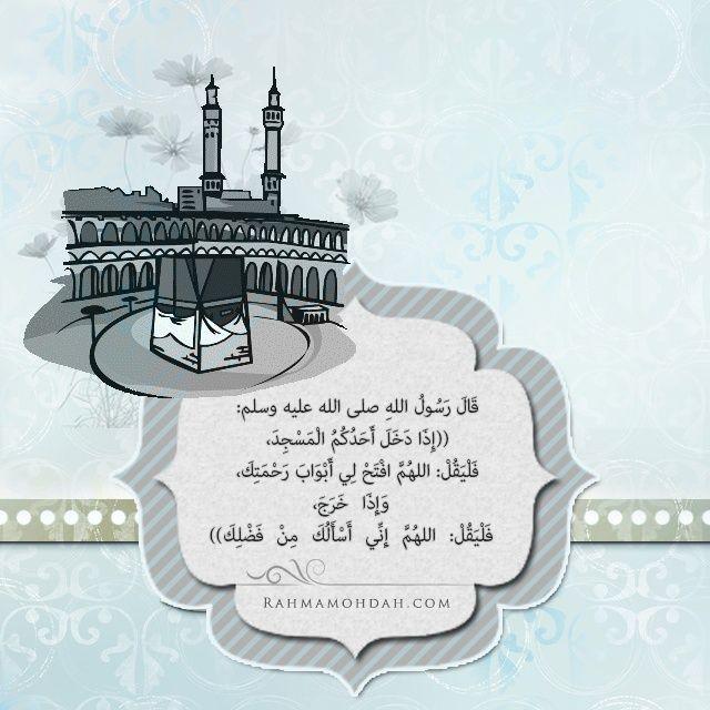 دعاء دخول المسجد والخروج منه منتدى رحمة مهداة التعليمي Holy Quran Islam Quran