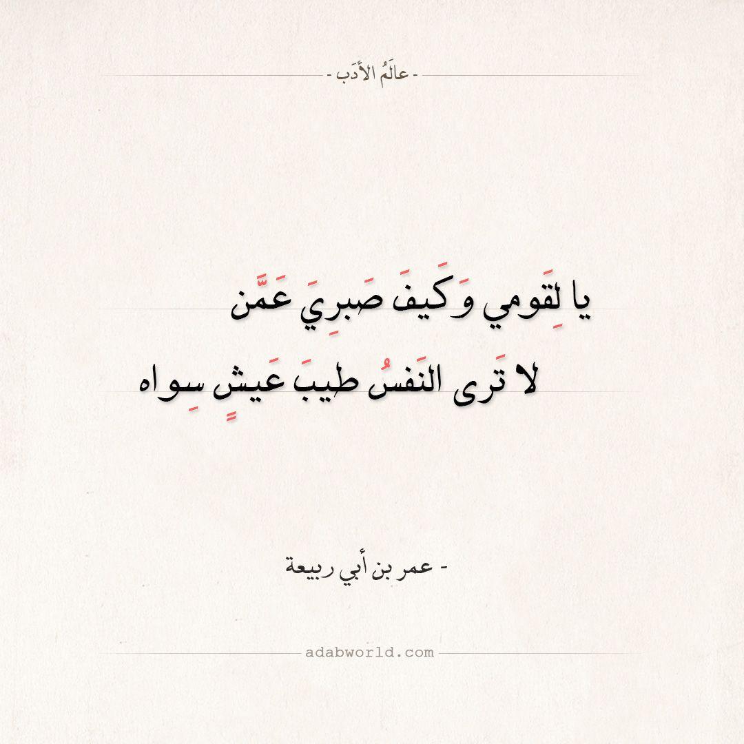 شعر عمر بن أبي ربيعة عاود القلب بعض ما قد شجاه عالم الأدب Arabic Calligraphy