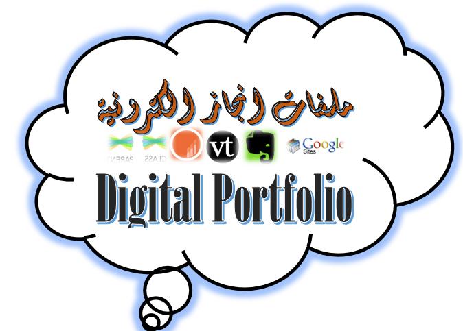 أفضل التطبيقات لإنشاء ملفات إنجاز الكترونية Digital Portfolio Calligraphy