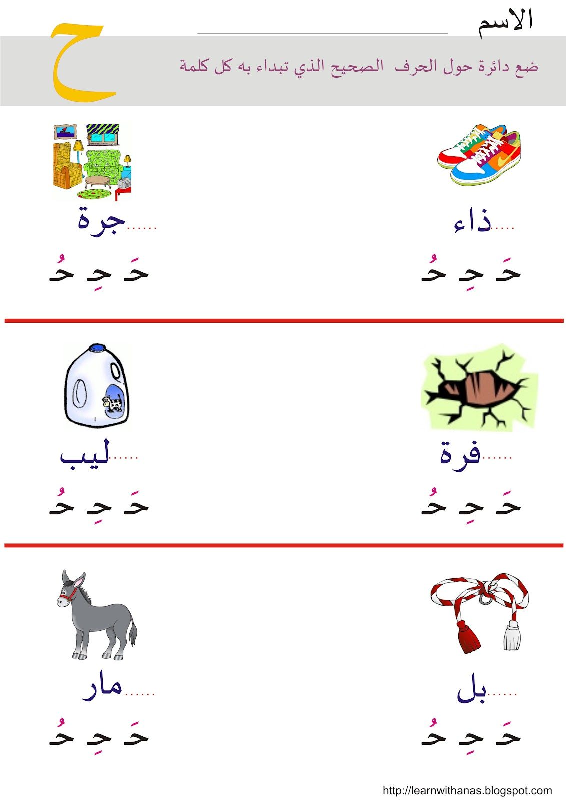 Learn With Anas With Images