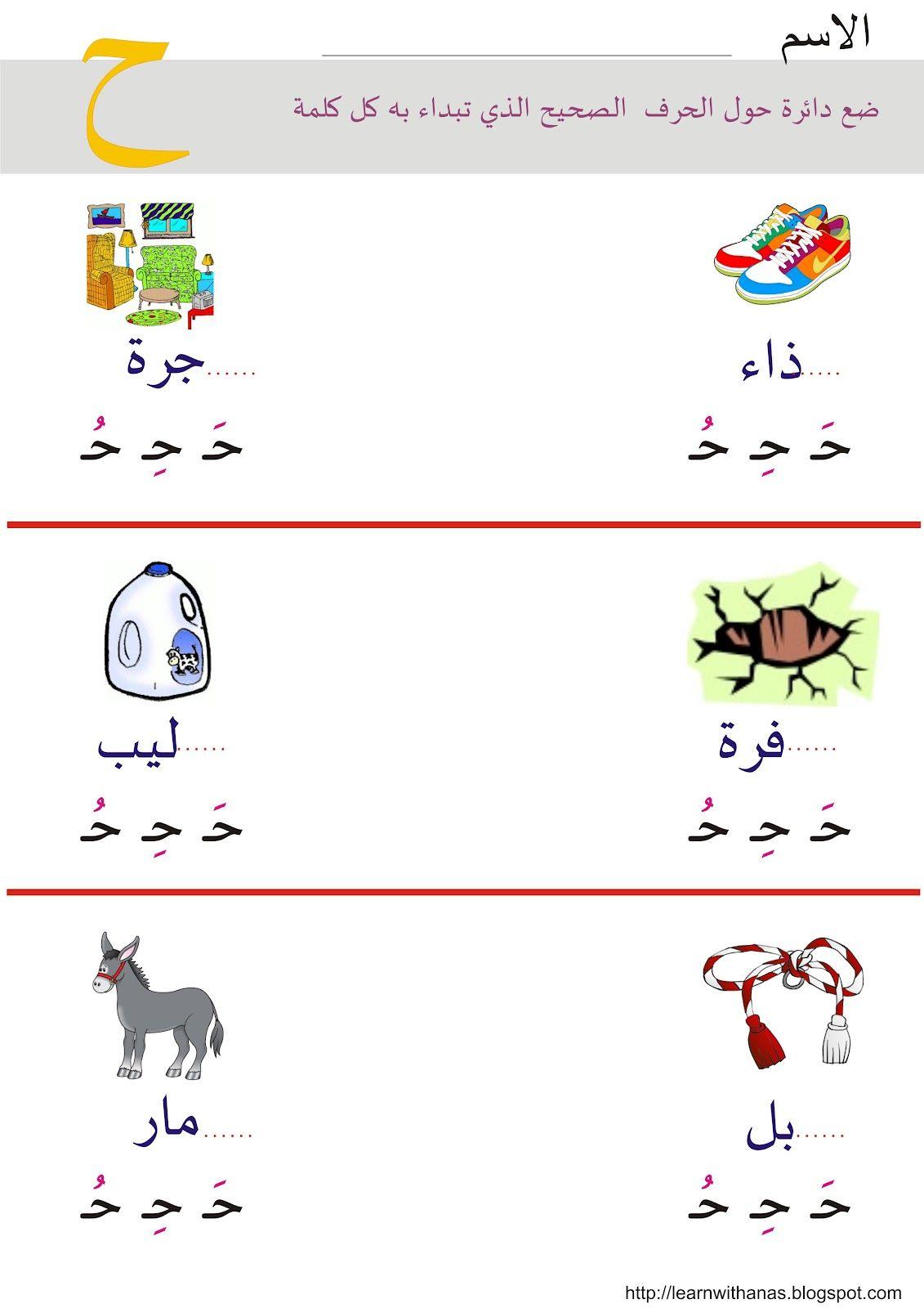 worksheets learn arabic alphabet arabic lessons arabic verbs. Black Bedroom Furniture Sets. Home Design Ideas