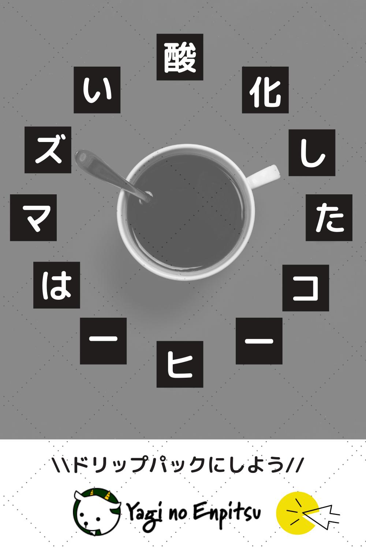 そのコーヒー酸化してない ドリップパックで挽きたてを味わおう 2020 コーヒー ドリップ カフェインレスコーヒー