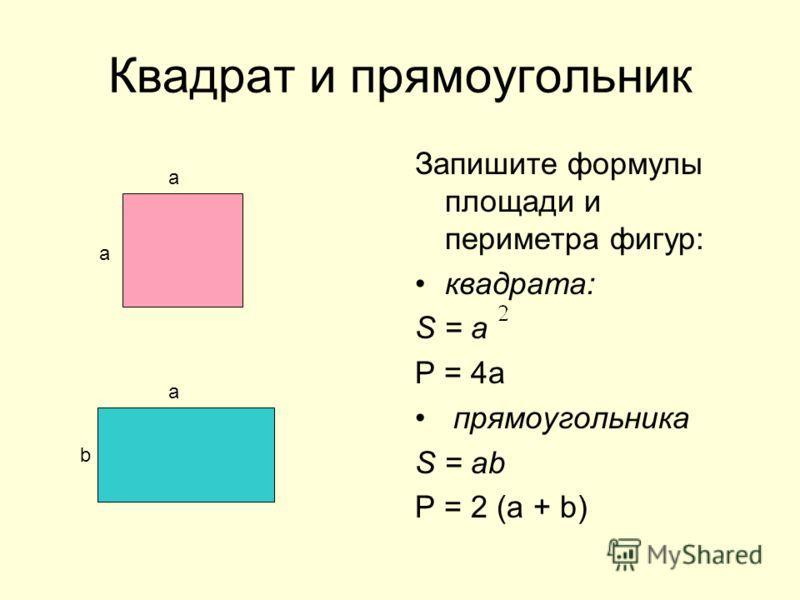 Периметр 3 класс истомина формула