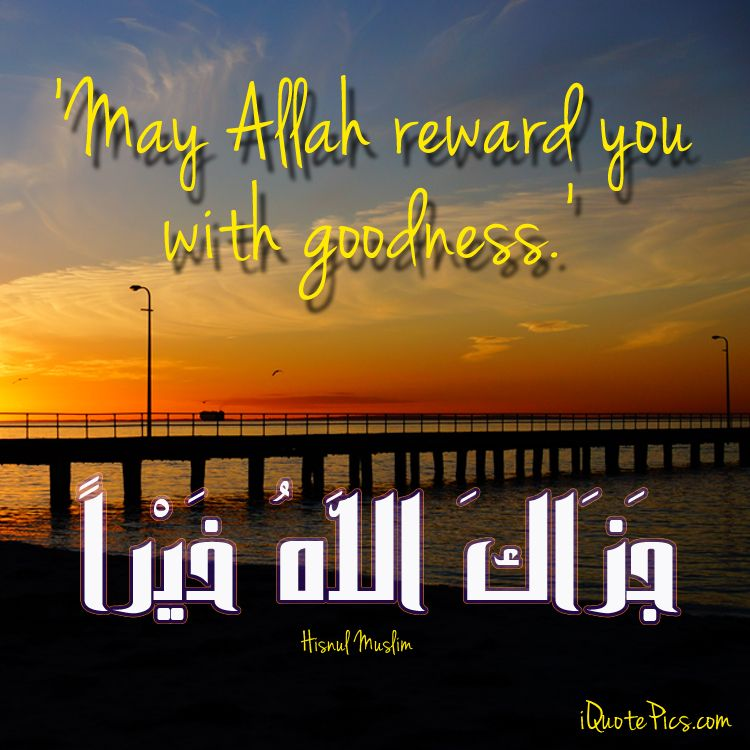 Jazak Allahu Khayran Islamic Messages Islamic Pictures Thought