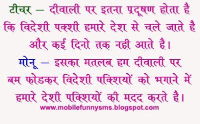 Diwali Jokes In Hindi Diwali Jokes Diwali Jokes In Hindi Jokes In Hindi