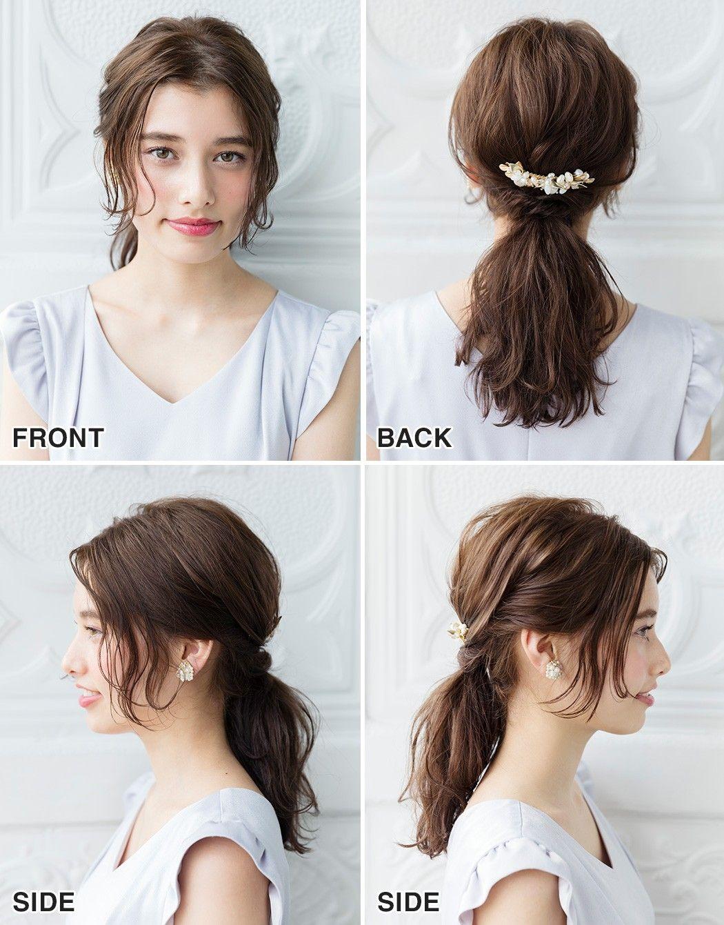 後れ毛の出し方とトップの引き出し方で ひとつ結びがドレスアップ仕様