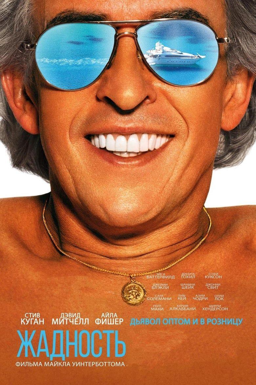 Greed pelicula completa en español in 2020 Movies, Film