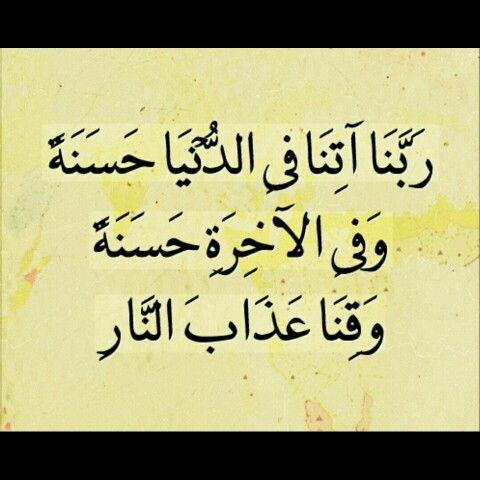 ربنا آتنا في الدنيا حسنة وفي الآخرة حسنة وقنا عذاب النار Islam Allah Prayers