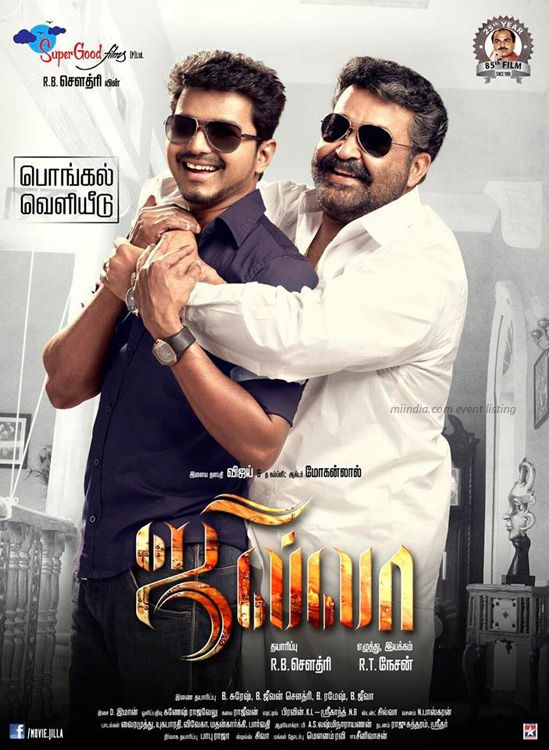 Jilla Tamil Movie 3 Locations Jan 09 Jan 16 Tamil Movies
