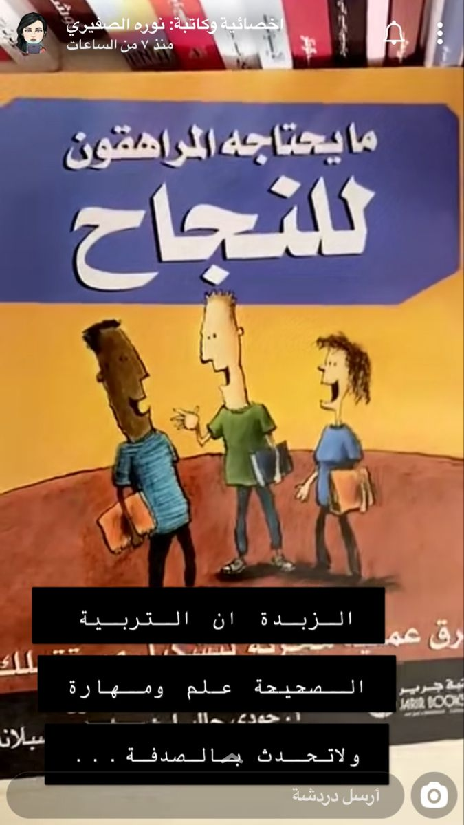 Pin By Loubi Hatake On كتب Pdf Books Reading Book Lists Books To Read